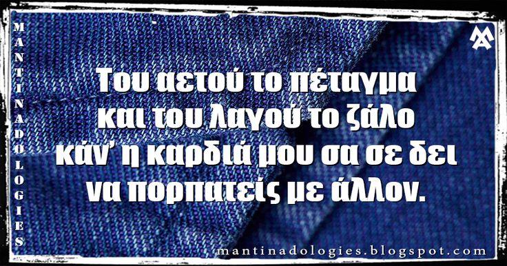 Μαντινάδες - Του αετού το πέταγμα και του λαγού το ζάλο κάν' η καρδιά μου σα σε δει να πορπατείς με άλλον.  #mantinades #mantinada #Κρήτη #Crete #μαντιναδες #μαντιναδα http://mantinadologies.blogspot.gr