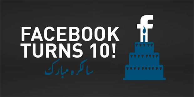 facebook anniversary cake سماجی روابط کی مشہور ویب سائیٹ فیس بک کی دسویں سالگرہ