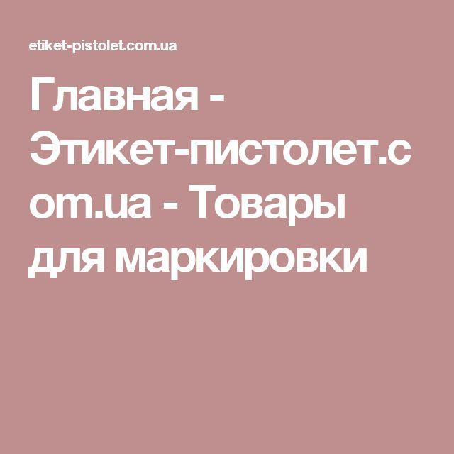 Главная - Этикет-пистолет.com.ua - Товары для маркировки
