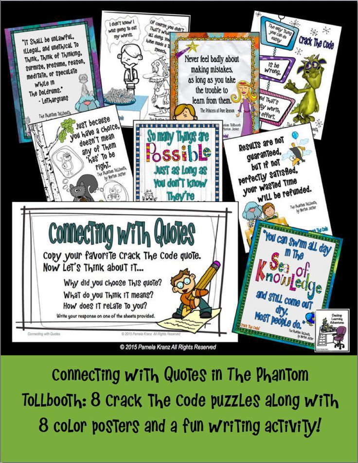 So many great quotes in The Phantom Tollbooth! This poster set is available in Phantom Tollbooth Crack the Code Bundle- great fraction and decimal practice for grades 5-7.  Check it out! $