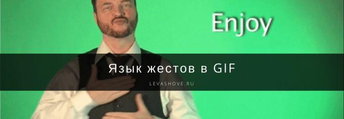 Язык жестов в GIF Нашёл интересный канал на Giphy. Robert DeMayo у себя в Sign with Robert выложил уже 2000 GIF, в которых показывает слова на языке жестов. На английском, естественно, но это неплохой способ подучить сразу два языка.  http://levashove.ru/yazyk-zhestov-v-gif/  #gif #языкжестов