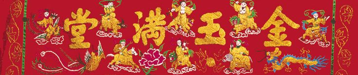 Chinese Wedding Traditions - Marriage Customs