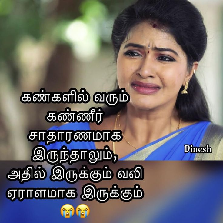 970 Best Images About Kavithaigal On Pinterest