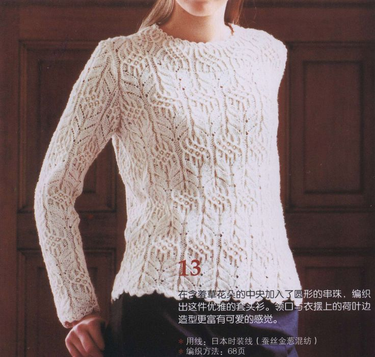 Japanese Knitting Patterns Free : Pullover #13, Haute Couture Knitwear (Japanese knitting pattern) Japanese K...