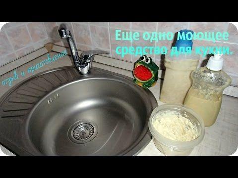 Еще одно натуральное средство для мытья посуды. Делаем дома. - YouTube