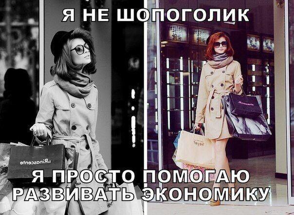 Правильная экономика)