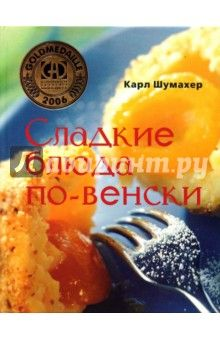 Карл Шумахер - Сладкие блюда по-венски обложка книги