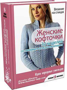 Женские кофточки. Обсуждение на LiveInternet - Российский Сервис Онлайн-Дневников