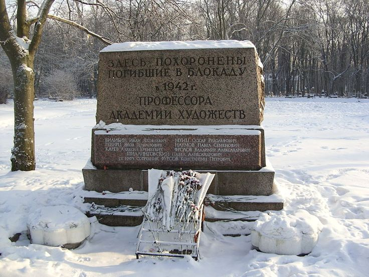 Mass grave of professors of the Academy of Arts in the Smolensk Cemetery in Leningrad. Record on the monument: buried here died in the siege in 1942 professor at the Academy of Arts of 8 people. https://ru.wikipedia.org/wiki/