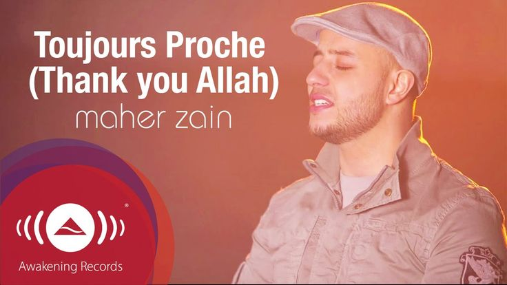 Maher Zain - Toujours Proche (Français) | Always Be There | Official Lyr...
