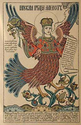 (Gamayun) is a prophetic bird of Russian Folklore. A symbol of wisdom and knowledge, it lives on an island in the east, close to paradise. Like the Sirin and the Alkonost, the Gamayun is normally depicted as a large bird with a woman's head.