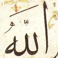 Presentamos a continuación una traducción del tratado de Ibn ʻAbbād de Ronda, Súplicas según el orden de los más hermosos Nombres de Dios (al-Adʻiya al-murattaba ʻalà al-asmā' al-ḥusnà) junto a la edición del texto árabe de Paul Nwyia.