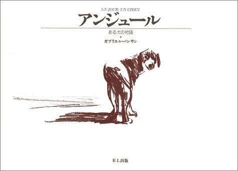 アンジュール―ある犬の物語 ガブリエル バンサン, http://www.amazon.co.jp/dp/4892389579/ref=cm_sw_r_pi_dp_gOOwtb18Q02NK