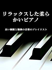 リラックスした柔らかいピアノ:長い睡眠と勉強の音楽のプレイリストをAmazonビデオ-プライム・ビデオで