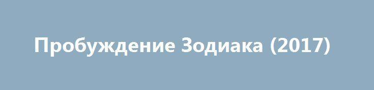 Пробуждение Зодиака (2017) http://kinofak.net/publ/trillery/probuzhdenie_zodiaka_2017/13-1-0-6629  «Пробуждение Зодиака» ждал давно, но не потому что меня интересовало продолжение загадочной истории таинственного убийцы, жертвой которого стали 37 человек, и которого за пол столетия так и не смогли поймать. Всё проще — просто я большой поклонник творчества Шейна Уэста. Так уж сложилось, что для меня вслед за успешным фильмом в его карьере всегда следует откровенно слабый: «Жилец» и «Святилище…