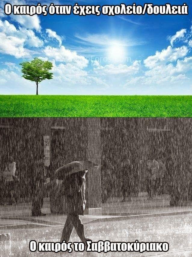 Η ΔΙΑΔΡΟΜΗ ®: Ο καιρός τρελάθηκε