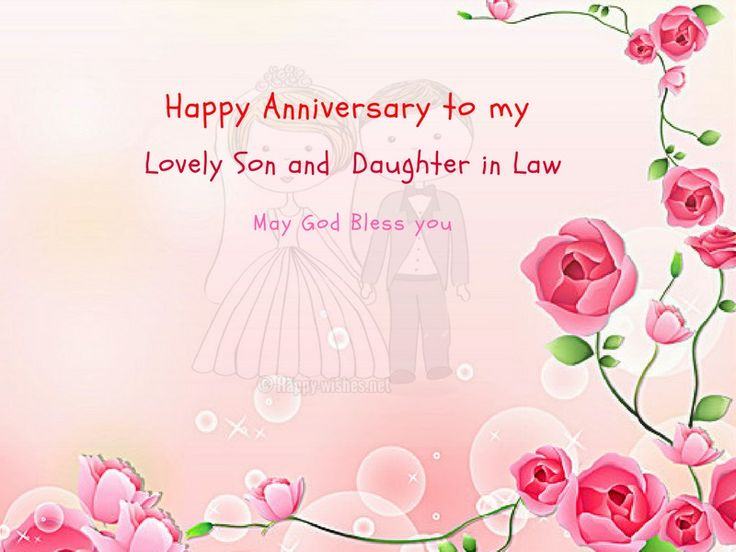 First Wedding Anniversary Gifts For Son And Daughter In Law: Anniversary Wishes For Son And Daughter In Law