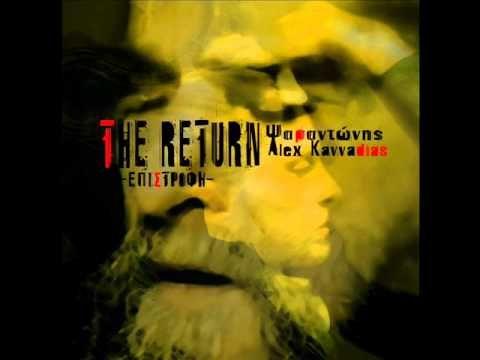 * <3 * Alex Kavvadias - Ψαραντώνης The Return ( Επιστροφή ) Lounge Remix by Billy Zed <3!...