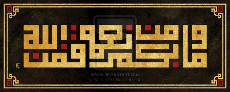 An Nahl ( 16 - 53 ) by Baraja19.deviantart.com on @deviantART