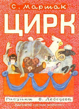 Сообщество иллюстраторов / G.Bedarev / ВЛАДИМИР ВАСИЛЬЕВИЧ ЛЕБЕДЕВ