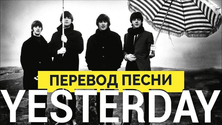 Английский по песням. Перевод песни The Beatles - Yesterday