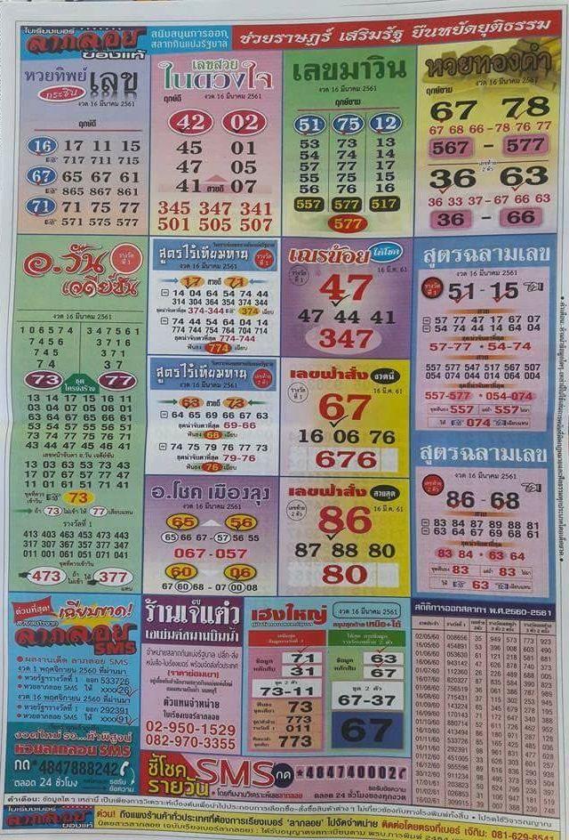 Thailand Lottery #ThaiLotto #thailotterytips