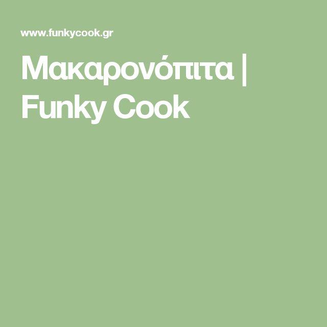 Μακαρονόπιτα | Funky Cook