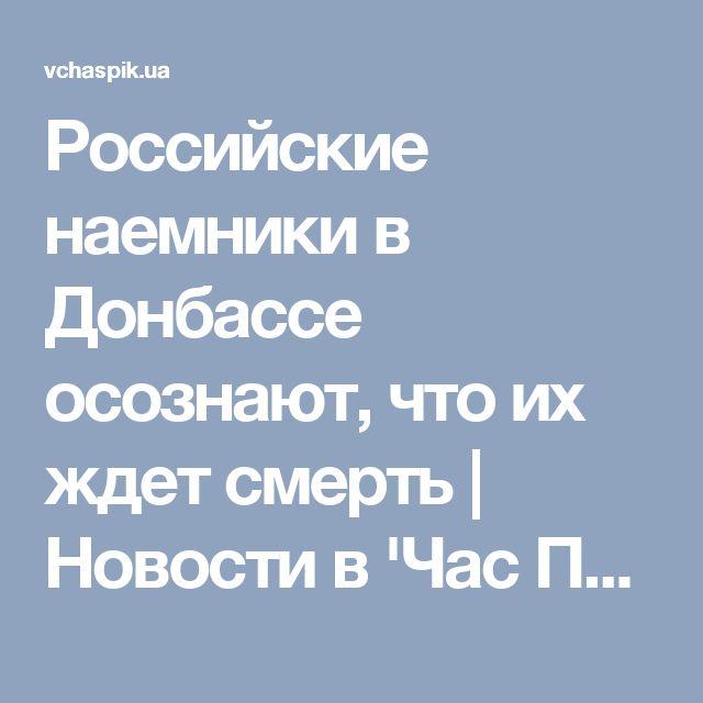 Российские наемники в Донбассе осознают, что их ждет смерть   Новости в 'Час Пик'