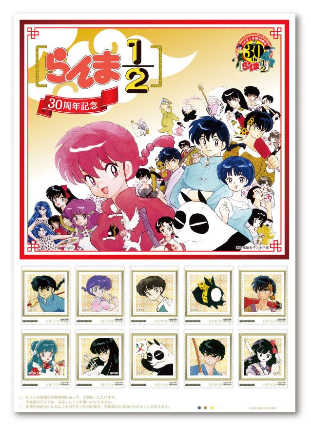 "Japan Post Service Offers ""Ranma 1/2"" 30th Anniversary Commemorative Stamps  http://feedproxy.google.com/~r/crunchyroll/animenews/~3/kpfpz7SiLp4/japan-post-service-offers-ranma-12-30th-anniversary-commemorative-stamps"