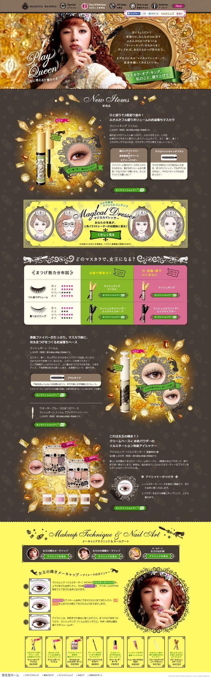 http://www.shiseido.co.jp/mj/story/index.html MAJOLICA MAJORCA|資生堂