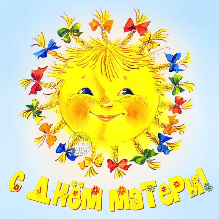Очень красивая картинка с Днём матери - открытка 11445 рубрики Открытки на День матери