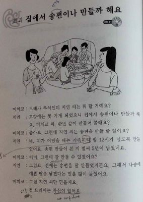 KL3 U19 I am thinking of making Songpyeon at home.  V-(으)ㄹ까 하다, V-았/었을 때, N끼리, 넘도록, V다는 말을 듣다 grammar - Korean Listening   Study Korean Online 4 FREE