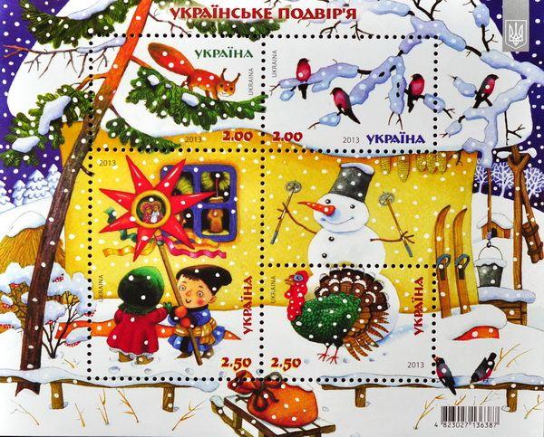 Новогодние марки Украины