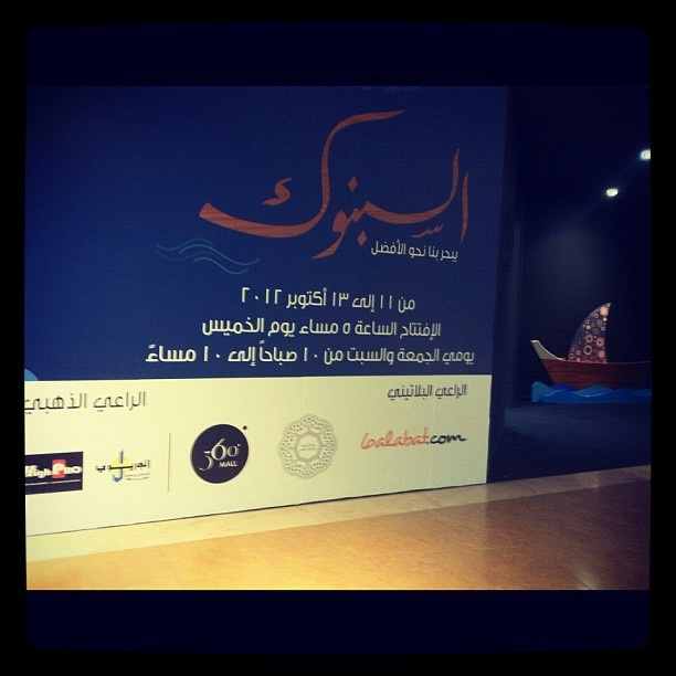Us @alsnboook exhibition @mall360