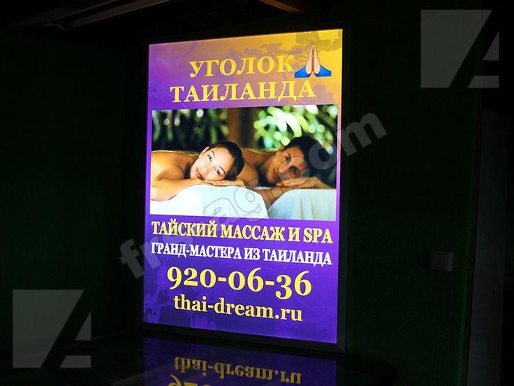 Тонкая #световая_панель #фреймлайт (framelight) для салона Thai Dream в СПб. Интерьерная #вывеска толщиной 2,5 см. Изображение легко заменяется - отгибаем рамку и меняем картинку. Подсветка - светодиодная лента по периметру изделия. Широко применяется для оформления витрин салонов красоты, банков, ресторанов и т.д. Заказать фреймлайт можно на нашем сайте: www.frs-ag.com #световаяпанель #световыепанели #вывеска #вывески #вывескиспб #реклама #рекламнаявывеска #вывесканамагазин #famelight…