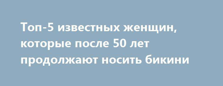 Топ-5 известных женщин, которые после 50 лет продолжают носить бикини https://apral.ru/2017/07/13/top-5-izvestnyh-zhenshhin-kotorye-posle-50-let-prodolzhayut-nosit-bikini.html  Голливудские актрисы и модели, которые уже переступили рубеж 50 лет, продолжают вспоминать молодость и демонстрируют свою фигуру в маленьких бикини. Таким образом, они показывают, что женщина красива в любом возрасте. Актрисе Шэрон Стоун уже 59 лет, однако она не перестает являться секс-символом и продолжает носить…