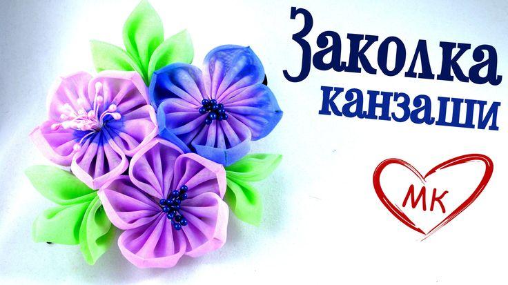 Окрашенные цветы из органзы. Мастер-класс заколки с цветами канзаши.