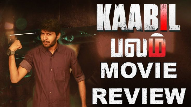 Kaabil | Balam Tamil Movie Review By Review Raja -  Hrithik Roshan, Yami Gautam, Ronit RoyKaabil is the Bollywood thriller featuring Hrithik Roshan and Yami Gautam in the lead roles. Rakesh Roshan produced the film and Sanjay Gupta directed... Check more at http://tamil.swengen.com/kaabil-balam-tamil-movie-review-by-review-raja-hrithik-roshan-yami-gautam-ronit-roy/