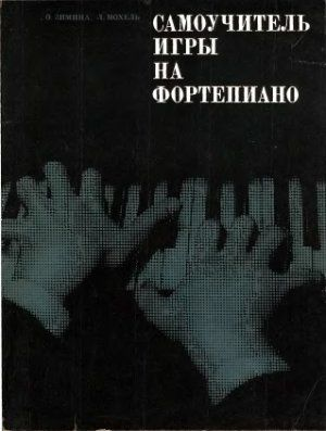 Зимина О., Мохель Л. Самоучитель игры на фортепиано. Полная версия. 1-я и 2-я часть