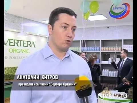 В Дагестане открылся официальный офис компании Вертера Органик http://sergeyca.vertera.top