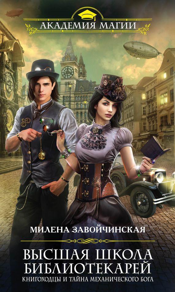 """Милена Завойчинская, """"Книгоходцы и тайна механического бога"""" #завойчинская…"""