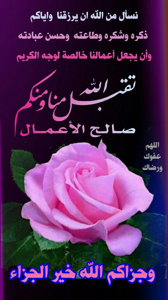 تقبل الله منا ومنكم صالح الأعمال Eid Mubarak Greetings Good Morning Good Night Islamic Dua