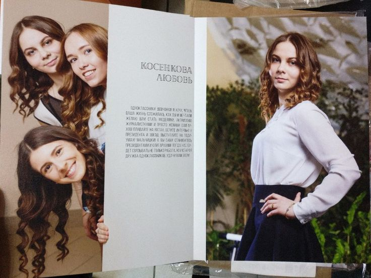 Фотоальбомы - запись пользователя Ксения (id1439419) в сообществе Здравствуй, школа! в категории Фотосъёмка в школе - Babyblog.ru