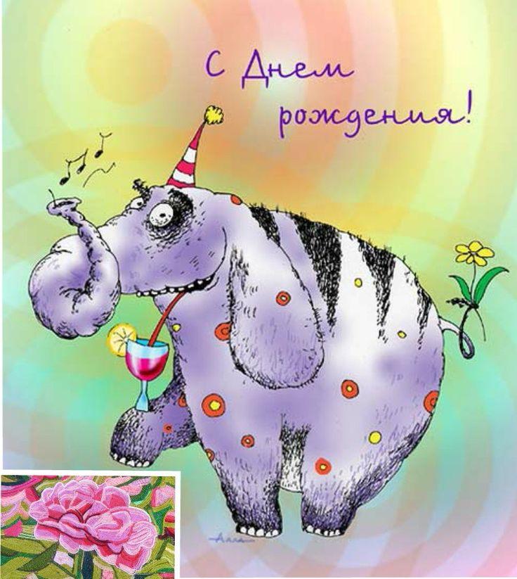 С днем рождения открытка прик