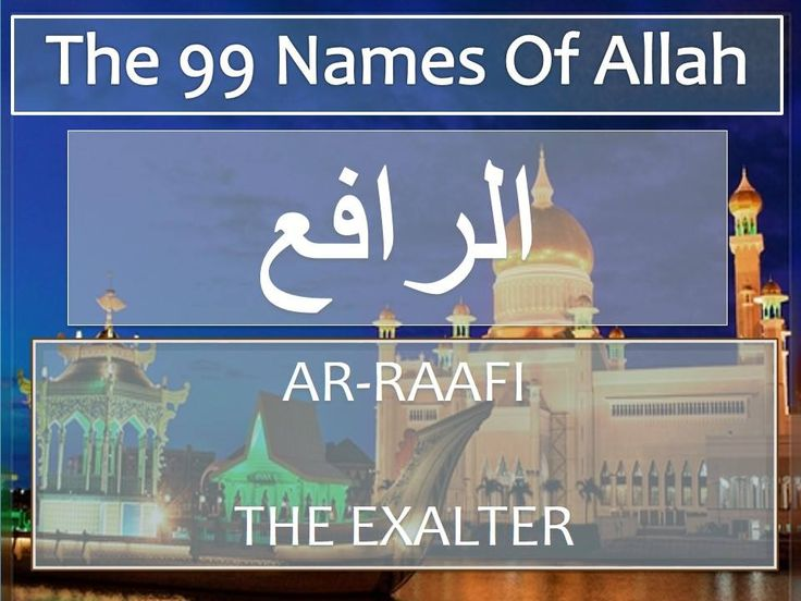 23 Ar-Rafi'e (الرافع) The Exalter,  The Elevator, The One who lowers whoever He willed by His Destruction and raises whoever He willed by His Endowment.