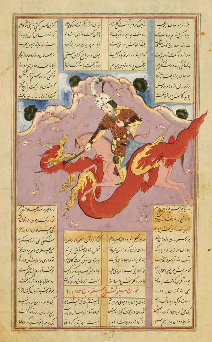 A Double-sided leaf from a manuscript of Firdausi's Shahnameh: Rustam Killing the Dragon and Rustam about to kill the woman magician, signed by Mu'in Musavvir, Persia, Isfahan, late 17th century | lot | Sotheby's