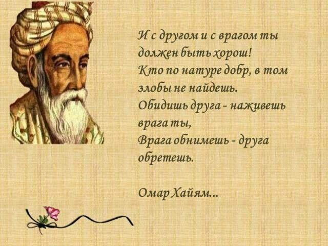 Омар хайям цитаты о жизни картинки с надписями прикольные