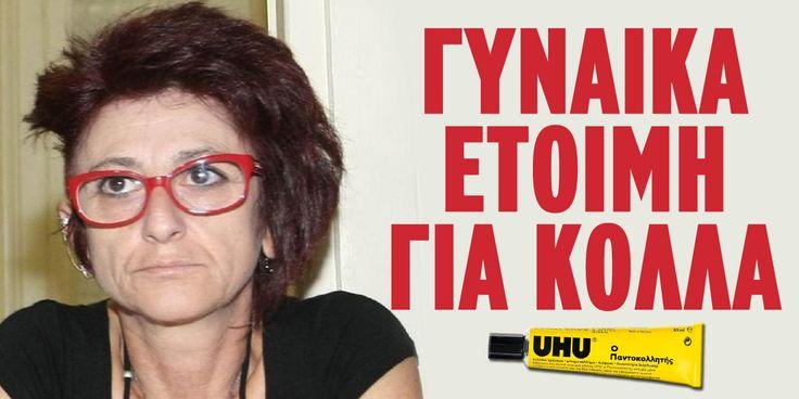 ΣΥΡΙΖΑ γένους θηλυκού - ΕΘΝΙΚΗ ΑΝΤΙΣΤΑΣΗ