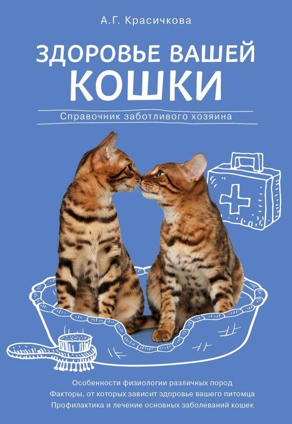 Здоровье вашей кошки Автор : Анастасия Красичкова