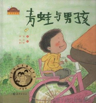 The Frog and the Boy - Xiao Mao 201